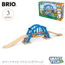 BRIO ブリオ スマートテック リフティングブリッジ 33961 木のおもちゃ 木製玩具 ウッドトイ 知育玩具 知育トイ 線路 橋 レール Smart Tech 列車