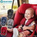 MAXI-COSI マキシコシ Titan Pro タイタン プロ チャイルドシート カーシート 赤ちゃん ベビー 前向き シートベルト 取り付け簡単 【送料無料】