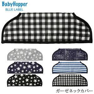 BabyHopper/ガーゼネックカバー