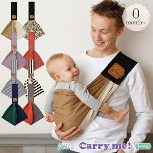 Betta ベッタ キャリーミー!ロング 抱っこ紐 新生児 コンパクト 軽量 スリング 抱っこひも ベビー赤ちゃん 日本製 パパママ兼用 出産祝い 【送料無料】