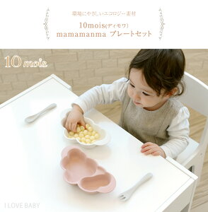 10mois ディモワ mamamanma プレートセット マママンマ ベビー 食器 出産祝い 離乳食 食器セット おしゃれ 雲 赤ちゃん ベビー食器 セット すくいやすい ギフト おすすめ 【送料無料】