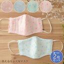 【日本製】 洗えるキッズガーゼマスク 選べる2枚セット マスク こども 子供 通園 通学 予防 カゼ