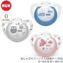 NUK ヌーク おしゃぶり・ジーニアス(消毒ケース付き) おしゃぶり オシャブリ 0〜6ヶ月 ベビー NUK ヌーク