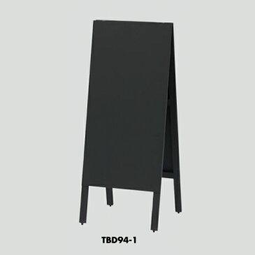 チョーク用黒板:大きいサイズ(スタンド看板/立て看板/スタンドサイン/店舗用/おしゃれ/オープン/クローズ/メニュー/折りたたみ/収納/ブラックボード/カフェ/洋食屋)