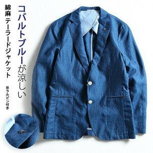 メンズサマージャケット綿麻コバルトブルー夏カジュアルジャケットテーラードジャケット春アウター青送料無料