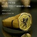 K18金 印台リング メンズリング 鳳凰紋章 刻印 指輪 紳士 ファッ...