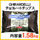 カカオの割合が60%のプレミアムチョコレートです。GHIRARDELLI ギラデリ チョコレートチップ...