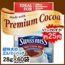 お湯を加えるだけ。甘くて美味しいミルクチョコレートもしくはマシュマロスイスミス 28g×60袋...
