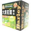 山本漢方大麦若葉粉末100%504g(3g×168パック)スティックタイプ