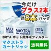 BRITAポット用浄水フィルター8本