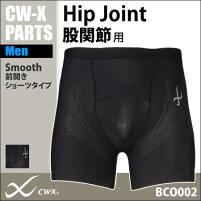 25%OFF!!【ワコール】CW-XメンズCW-Xパーツ股関節用スムースパーツ[メンズ]BCO002【RCP】