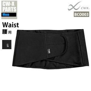【箱】27%OFF!! ワコール CW-X メンズ パーツ 腰用 スポーツ サポート サポーター BCO003セール