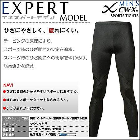 CW-X エキスパートモデル メンズ