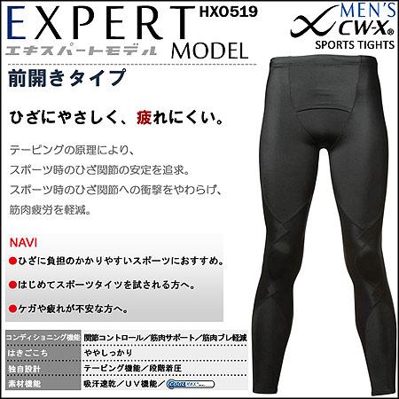 7/24(月)23:59まで ワコール CW-X メンズ エキスパートモデル ロング...