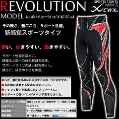 楽天最安値ワコールCW-Xメンズレボリューションモデル 30%off