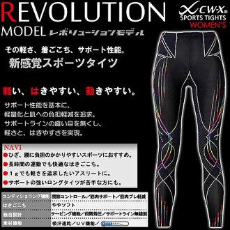 Very cheap! ★ ★ CW-X women's revolution HXY189 * no model