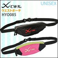 ワコールCW-Xスポーツユニセックス男女兼用ランニングウエストポーチ小型軽量タイプHYO085