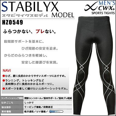 ワコール CW-X メンズ スタビライクス ロングボトム サポートタイツ スポーツ スポーツタイツ セール HZO549 wcl-cwx-ms