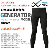 【送料無料】 ワコール CW-X メンズ ジェネレーターモデル ロングボトム サポートタイツ スポーツ スポーツタイツ セール HZO639 wcl-cwx-ms