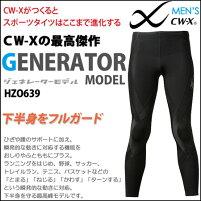 【送料無料】ワコールCW-XメンズジェネレーターモデルロングボトムサポートタイツスポーツスポーツタイツセールHZO639wcl-cwx-ms