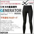 【送料無料】 ワコール CW-X レディース ジェネレーターモデル ロングボトム サポートタイツ スポーツ スポーツタイツ セール HZY339 wcl-cwx-ws