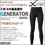 ★送料無料★【ワコールcwx】CW-Xレディース/ジェネレーターモデルHZY339【CW-X_10_】