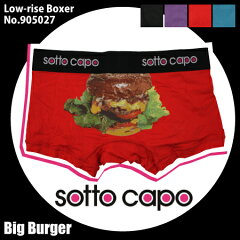 11/16(月)23:59まで【全品送料無料】【sotto capo(ソットカポ)】Big Burger(ビックバーガー) ロ...