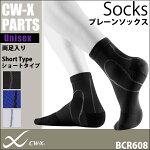 10%OFF!!【ワコールcwx】CW-XユニセックスCW-Xパーツプレーンソックス(ショートタイプ)BCR608【RCP】