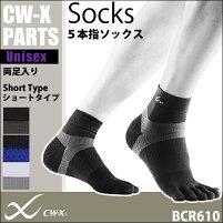 10%OFF!!【ワコールcwx】CW-XユニセックスCW-Xパーツ5本指ソックス(ショートタイプ)BCR610【RCP】