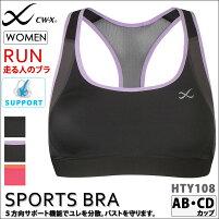【送料無料】CW-XcwxワコールWacoalレディーススポーツブラアンダーギア(AB・CDカップ)HTY108wcl-cwx-wi