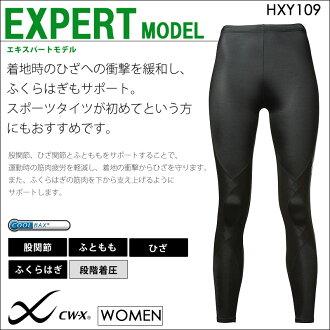 Very cheap! Is HXY109 * non-CW-X women's expert model (long) ★ ★