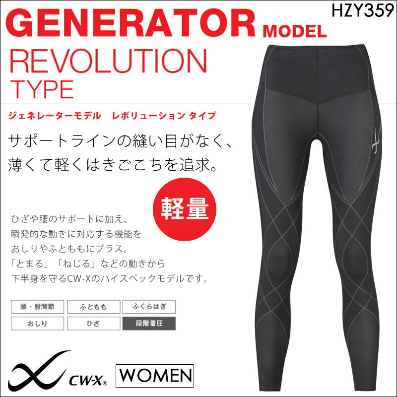 CW-X ジェネレーターモデル(レボリューションタイプ)[レディース]