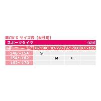 【送料無料】ワコールCW-XcwxレディースジェネレーターモデルレボリューションタイプスポーツタイツスポーツサポートタイツHZY359wcl-cwx-ws
