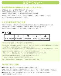 送料無料25%OFF!!【ワコール】マタニティ産前&産後骨盤ベルト産前産後(S・M・Lサイズ)MGY690