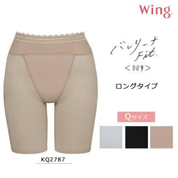 15%OFF!! ワコール Wingウイング〜バレリーナ Fit DRY〜 コントロールボトム(ロング丈) Qサイズ KQ2787