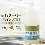 除菌剤消臭剤スーパーバイオ310排水管洗浄1ℓ送料無料あす楽対応