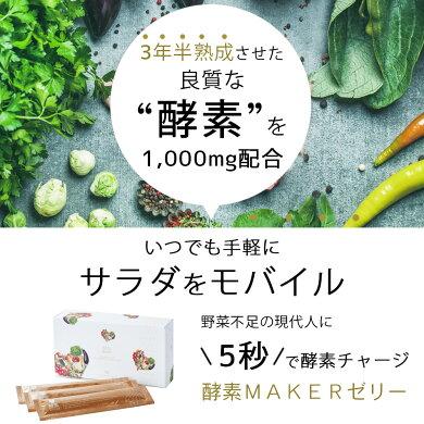 """食べる""""ぷるるん""""酵素ゼリー!【サラダメント酵素MAKER(20g×14包入)】"""