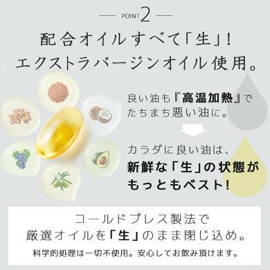 サプリメントダイエット亜麻仁油【サラダメントNAMAYU(90粒入)】ココナッツオイルオリーブアボカドオイルオメガ3[YP][通]