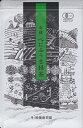 月ヶ瀬健康茶園 有機べにふうき緑茶 ティーバッグ 2g×35袋入 国産 奈良 べにふうき緑茶 べにふうき 緑茶 greentea 花粉症対策 花粉症予防 花粉症