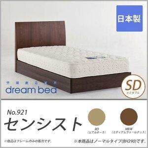 ドリームベッドNo.921センシストセミダブルノーマルタイプマット面高29cmベッドフレームのみ日本製F☆☆☆☆木製フロアベッド国産