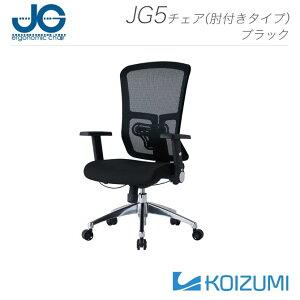 回転チェアJG5SERIESブラック肘付きDUPONT(デュポン)社製高品位メッシュ高さ調整後倒し機能4段階角度調整コイズミKOIZUMIJG-52381BK