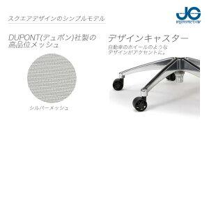 回転チェアJG4SERIESシルバー肘無しタイプDUPONT(デュポン)社製高品位メッシュデザインキャスター高さ調整後倒し機能コイズミKOIZUMIJG-43383SV