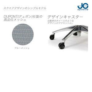回転チェアJG4SERIESブルー肘無しタイプDUPONT(デュポン)社製高品位メッシュデザインキャスター高さ調整後倒し機能コイズミKOIZUMIJG-43384BL