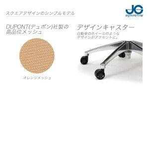 回転チェアJG4SERIESオレンジ肘無しタイプDUPONT(デュポン)社製高品位メッシュデザインキャスター高さ調整後倒し機能コイズミKOIZUMIJG-43385OR