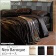 ドリームベッド 枕カバー Neo Baroque NB-101 ネオ・バロック ピローケース ドリームベッド dreambed