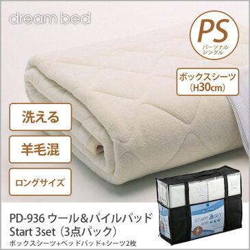 ドリームベッド 洗い換え寝具セット パーソナルシングルロング PD-936 ウール&パイルパッド PSL Start 3set(3点パック) ボックスシーツ(H30) 羊毛ベッドパッド+シーツ2枚 ドリームベッド dreambed 一人暮らし 1人暮らし 新生活