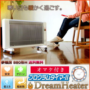夢暖望880型Hホワイト色白色送料無料遠赤外線パネルヒーター3年保証付輻射式でお部屋全体を均一に暖める暖房器夢暖房日本製静かで寝室向き