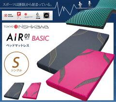 西川エアー01 first AIR01 ベッドマットレスタイプ シングル 日本製 ベーシック …