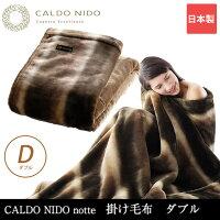 掛け布団/CALDO/NIDO/notte(カルドニード・ノッテ)/ダブル/イタリア人デザイナーLaura/Santi(ラウラ・サンティ)が監修/掛け毛布