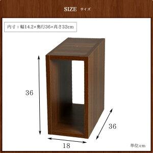 キューブボックスオープンダークブラウン収納ボックスLYCKABOX(リュカボックス)北欧本棚収納シェルフ幅18cm棚収納boxシンプルCUBEBOXキューブボックス送料無料